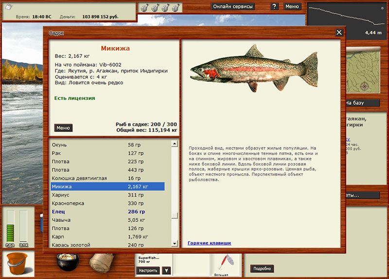 скачать игру русская рыбалка для нокиа 3110