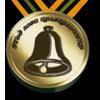 bell_award.png