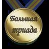 bigtriada_award.png