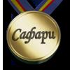 safari_award.png