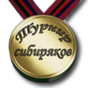 sibir_award.png
