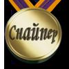 sniper_award.png