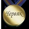 worm_award.png