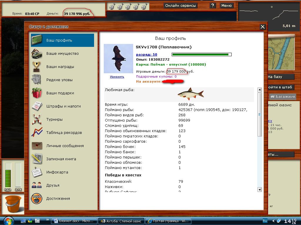 Скачать rus fishsoft ru