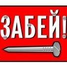 ДеД65ЛеТ