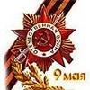 меченый1243